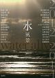 水風景 water alive 2012-2014