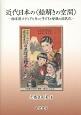 近代日本の〈絵解きの空間〉 幼年用メディアを介した子どもと母親の国民化