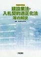 建設業法・入札契約適正化法等の解説 平成26年改正