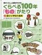 くらべる100年「もの」がたり 遊びと学校の道具 昔のくらしと道具がわかる(2)