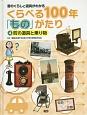 くらべる100年「もの」がたり 町の道具と乗り物 昔のくらしと道具がわかる(4)