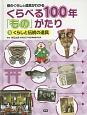 くらべる100年「もの」がたり くらしと伝統の道具 昔のくらしと道具がわかる(5)