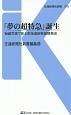 「夢の超特急」誕生 秘蔵写真で見る東海道新幹線開発史