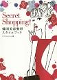 Secret Shopping! 韓国美容整形スタイルブック