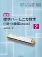 標準ハーモニカ教本 中級・上級編<新版・改訂版> (2)