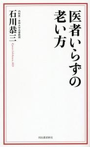 『医者いらずの老い方』石川恭三