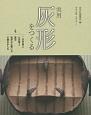 実用灰形をつくる 二文字掻上 丸灰掻上 藁灰 風炉の仕舞い方 五徳の手入れ (4)