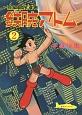 長編冒険漫画 鉄腕アトム 1956-1957<復刻版> (2)