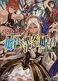始まりの聖女と決意の姫君 グランクレスト・リプレイ ライブ・ファンタジア2