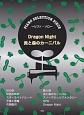 Dragon Night/炎と森のカーニバル song by SEKAI NO OWARI ピアノ・ソロ