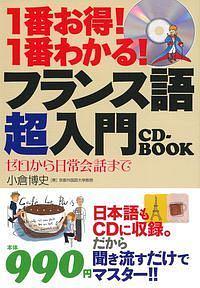 1番お得!1番わかる!フランス語超入門 CD-BOOK