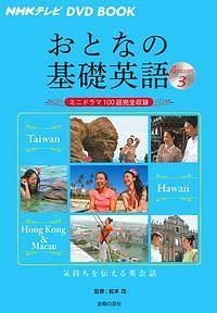 おとなの基礎英語 Season3 台湾 ハワイ 香港&マカオ NHKテレビ DVD BOOK