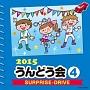 2015 うんどう会 4 SURPRISE-DRIVE