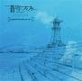 蒼穹のファフナー EXODUS Original Soundtrack vol.1(DVD付)
