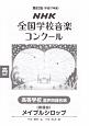 第82回 NHK全国学校音楽コンクール課題曲 高等学校混声四部合唱 メイプルシロップ 平成27年