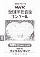 第82回 NHK全国学校音楽コンクール課題曲 高等学校女声三部合唱 メイプルシロップ 平成27年