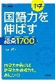 中学 国語力を伸ばす語彙1700