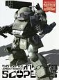 マスターファイル アーマードトルーパーATM-09-STスコープドッグ
