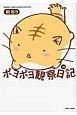 ポヨポヨ観察日記 (14)