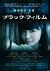 ブラック・フィルム[TCED-2630][DVD] 製品画像