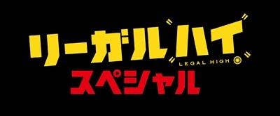 リーガルハイ・スペシャル2