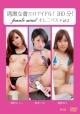 過激な着エロアイドル!160分!female mind オムニバス Vol.3