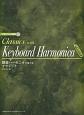 鍵盤ハーモニカで奏でるクラシック CD・パート譜付