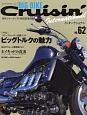 ビッグバイク・クルージンインターナショナル 特集:パワークルーザー比較テスト ビッグトルクの魅力 海外ジャーナリスト発信記事満載(62)