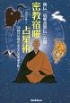 密教宿曜占星術 36種の星獣が、あなたの運命を拓く