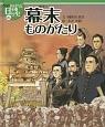 幕末ものがたり おはなし日本の歴史<絵本版>16