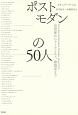 ポストモダンの50人 思想家からアーティスト、建築家まで