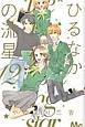 ひるなかの流星(12)