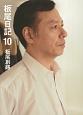 板尾日記 (10)