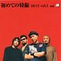 初めての特撮 BEST vol.1(DVD付)