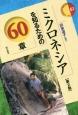 ミクロネシアを知るための60章<第2版> エリア・スタディーズ51