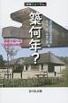 築何年? 炭素で調べる古建築の年代研究