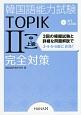 韓国語能力試験 TOPIK2 【中・上級】 完全対策 3回の模擬試験と詳細な問題解説で3・4・5・6級に