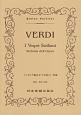 ヴェルディ/シチリア島の夕べの祈り 序曲