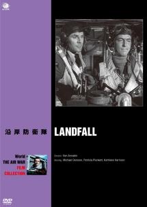 世界の航空戦争映画名作シリーズ 沿岸防衛隊