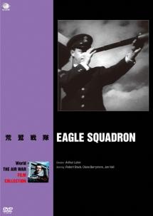 ナイジェル・ブルース『世界の航空戦争映画名作シリーズ 荒鷲戦隊』