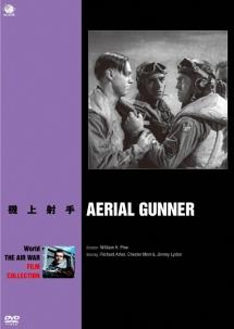 世界の航空戦争映画名作シリーズ 機上射手