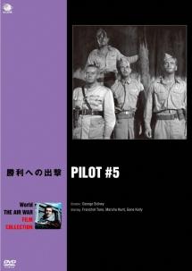 世界の航空戦争映画名作シリーズ 勝利への出撃