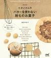 たかこさんのバターを使わない粉ものお菓子<増補新版> 作りやすくて軽い味わいが嬉しい112レシピ