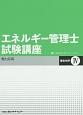 エネルギー管理士試験講座 電気分野 電力応用<改訂版> (4)