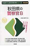 秋田県の公務員試験対策シリーズ 秋田県の警察官B 教養試験 2016