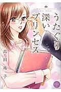 『うたぐり深いプリンセス』松本美緒
