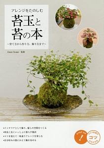 アレンジをたのしむ 苔玉と苔の本