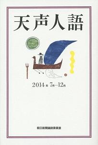 『天声人語 2014.7-12』朝日新聞論説委員室