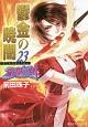 鬱金の暁闇 破妖の剣6 (23)