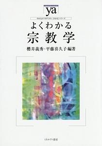 『よくわかる宗教学』平藤喜久子